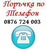 Поръчайте по телефона